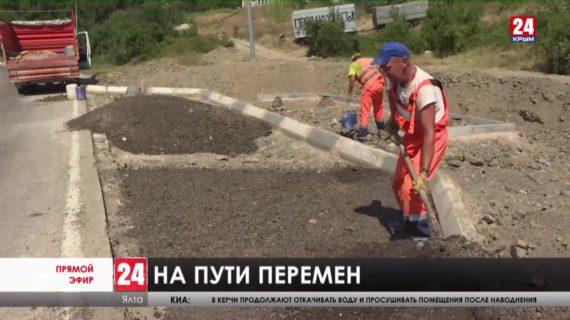 Как на Южнобережье благоустраивают трассу на Севастополь?