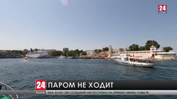 Работу парома и катеров в Севастополе временно остановили из-за неблагоприятных погодных условий