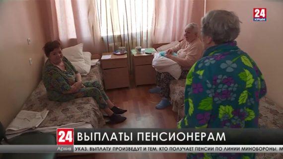 В Крыму почти 600 тысяч «гражданских» пенсионеров получат по 10 тысяч рублей