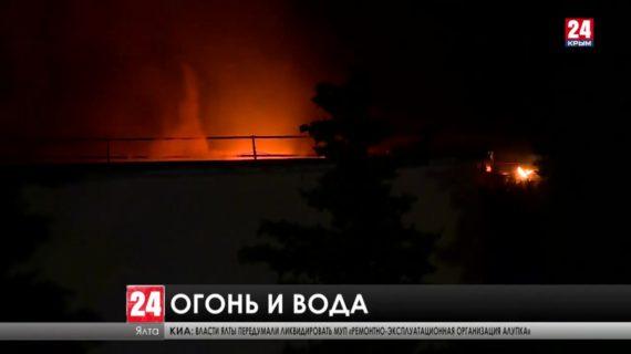 «Объятия» пламени. В Ялте ночью горел дом. Есть ли пострадавшие?