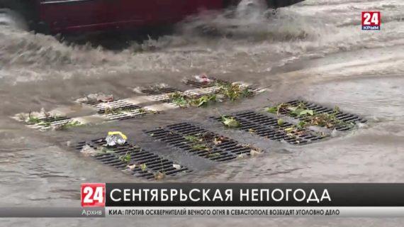 Второго и третьего сентября в Крыму ожидаются сильные дожди