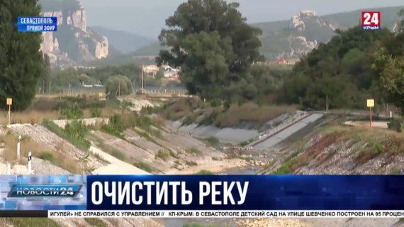 В Севастополе начали очистку русла реки Бельбек