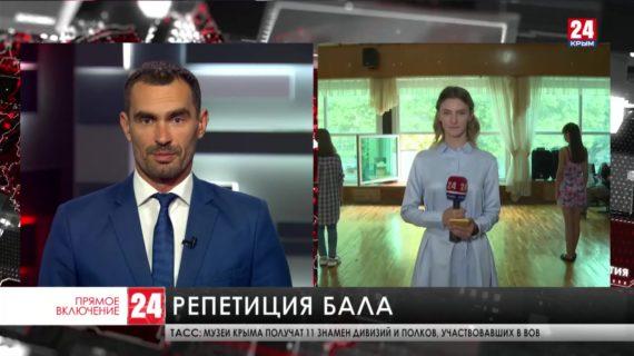 Репетиция «Бала у Айвазовского» проходит в Симферополе
