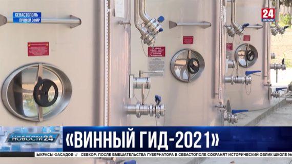 Новости Севастополя. Выпуск от 05.08.21
