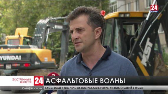На улице Беспалова в Симферополе во время технических работ вода повредила дорожное покрытие