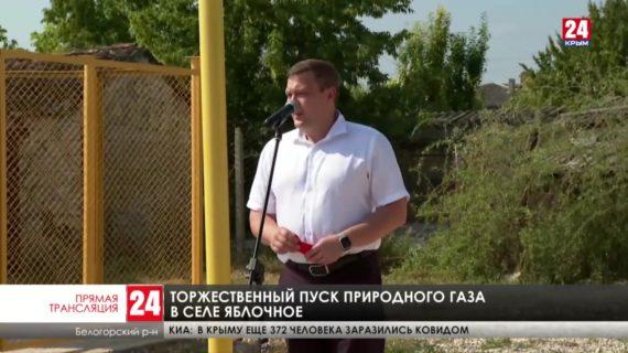 Торжественный пуск природного газа в селе Яблочное