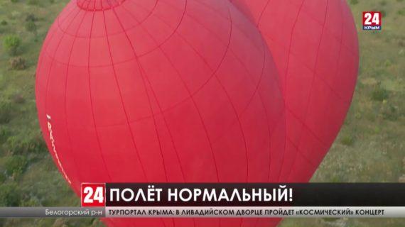 Полёт нормальный, посадка мягкая. В Крыму стартовал  кубок «Белой скалы» - соревнование воздухоплавателей