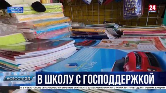 Одежда, обувь и канцелярия с господдержкой: севастопольским школьникам помогают собраться на учёбу