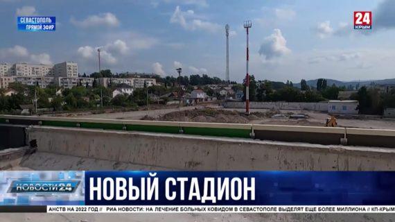Стадион «Горняк» в Балаклаве сдадут в эксплуатацию в декабре