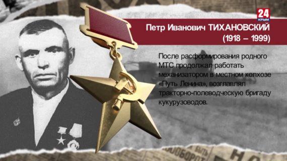 Наши ГЕРОИ. Петр ТИХАНОВСКИЙ