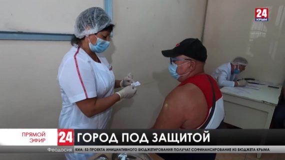 Как продвигается прививочная кампания в Феодосии?