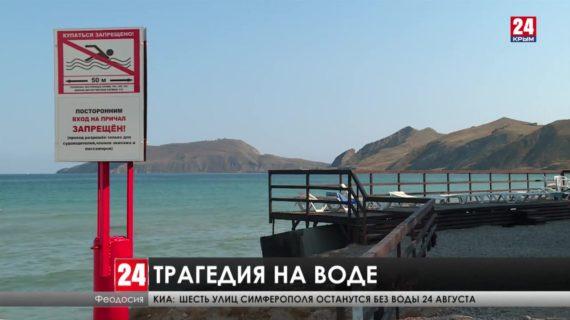 В Двуякорной бухте возле Орджоникидзе под катером погиб турист