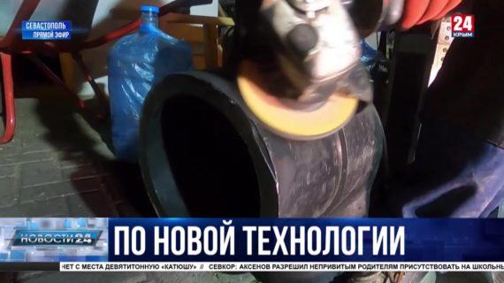 В Севастополе заменили 6,5 километра изношенных водопроводных труб по новой технологии
