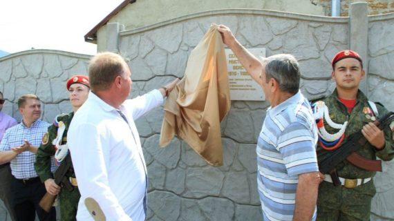В Ялте открыли мемориальную доску в память о крымском комиссаре Мустафе Селимове