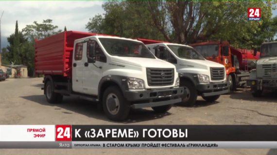 Городские службы Ялты проверяют оборудование для борьбы с непогодой