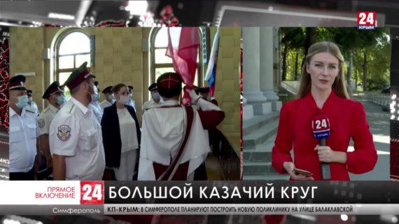 Казаки Черноморского войска провели в Симферополе Большой казачий круг