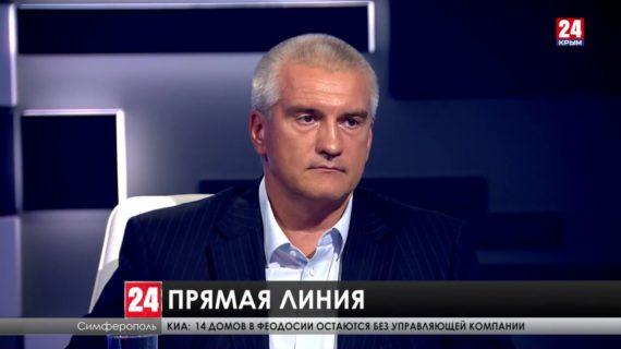 Диалог в онлайн формате. Глава Республики провёл «Прямую линию». Что больше всего волнует крымчан?