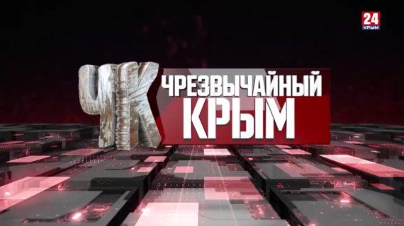 #Чрезвычайный Крым №766 Итоги недели