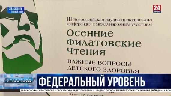 Врачи федерального уровня проводят мастер-классы для севастопольских коллег