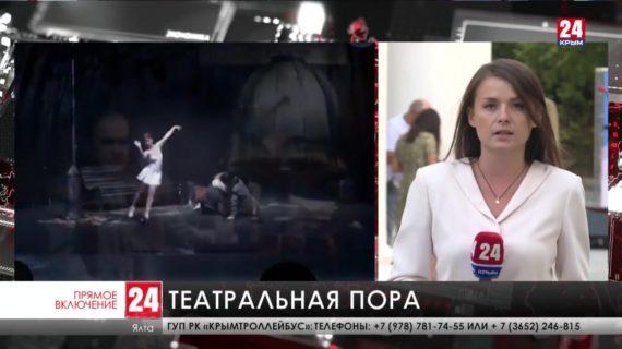 В Ялте торжественно открывают фестиваль «Крымская театральная осень»