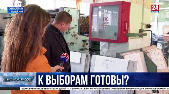 Как идет подготовка к выборам в Севастополе?