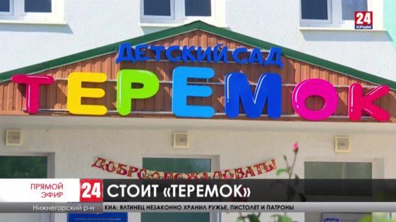 Новости восточного Крыма. Выпуск от 15.09.21