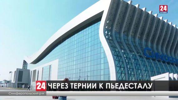 В Крыму встречают героев Паралимпиады. Какие достижения и впечатления привезли с собой спортсмены?