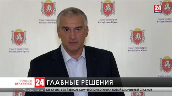Сергей Аксёнов подвёл итоги заседания  Совета министров Крыма