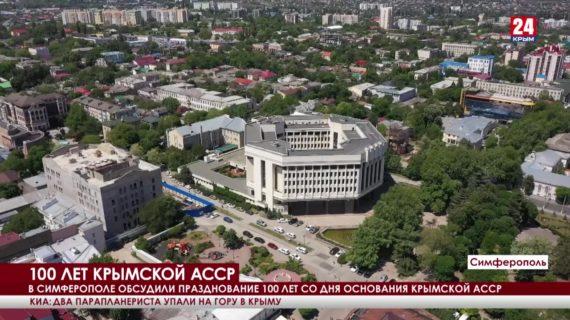18 октября в Крыму отпразднуют 100 лет со дня основания Крымской АССР