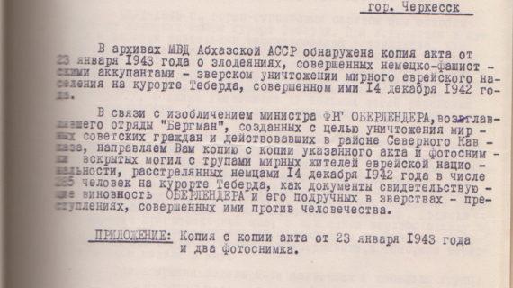 Материалы об убийстве детей-евреев нацистами на курорте «Теберда» обнародовала ФСБ в Крыму