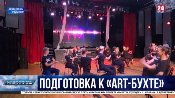 Севастополь готовится ко второму фестивалю театров танца «ART-Бухта»