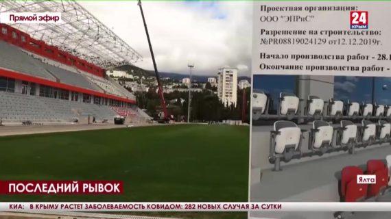 Последний рывок. Ялтинский спорткомплекс «Авангард» завершают реконструировать. Что осталось сделать?