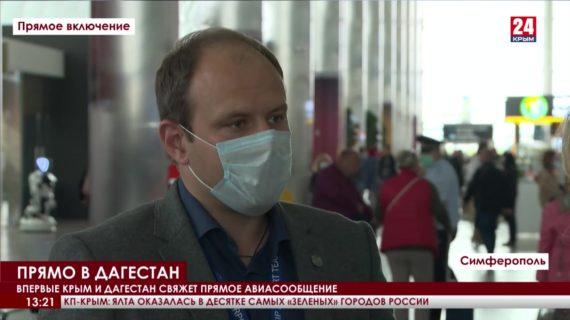 Республики Крым и Дагестан свяжет прямое авиасообщение