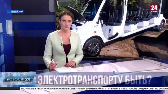 В Севастополе планируют запустить электроавтобус