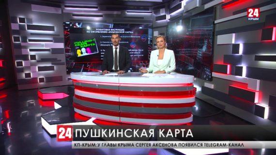Первого сентября крымским школьникам устроили праздник прощания с летом