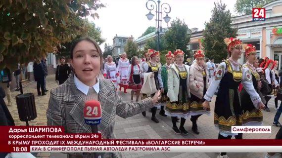 С песнями и танцами. В Крыму проводят IX международный фестиваль «Болгарские встречи»