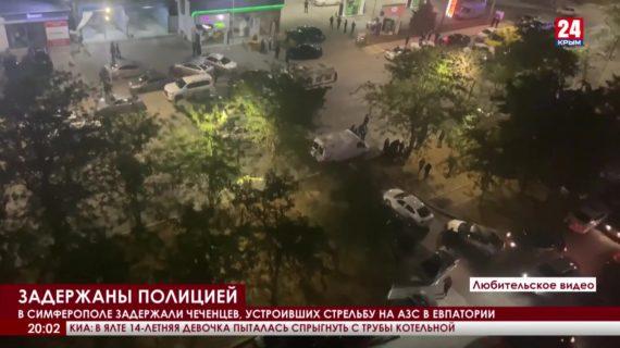 В Симферополе задержали чеченцев, устроивших стрельбу на АЗС в Евпатории