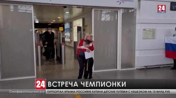 Крымская спортсменка Виктория Сафонова вернулась в Симферополь после выступления на Паралимпиаде