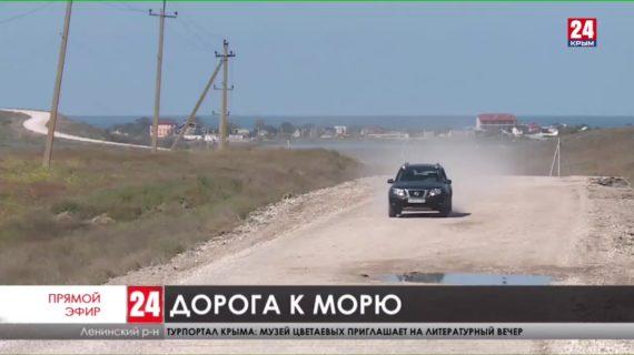 Новый подрядчик определен. Когда достроят дорогу в посёлок Курортное и к озеру Чокрак?
