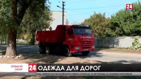 По ровной дороге. В Армянске ремонтируют 7-ую в этом году по счету улицу