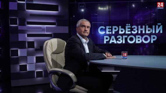 Аксенов: Крым идет стабильным и безопасным курсом