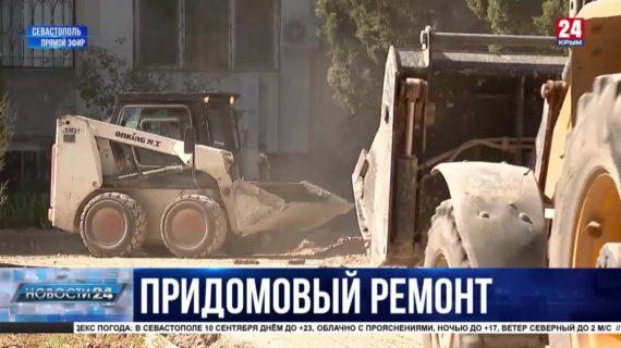 Новые тротуары, бордюры и асфальт: в Севастополе благоустроят 72 придомовые территории