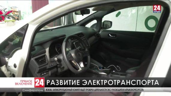 В Крыму всё большую популярность набирает электротранспорт