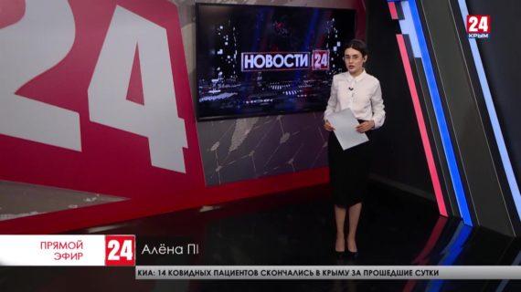 Новости восточного Крыма. Выпуск от 14.09.21