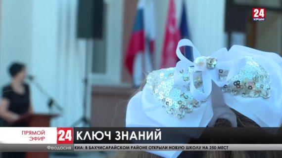Новости восточного Крыма. Выпуск от 01.09.21