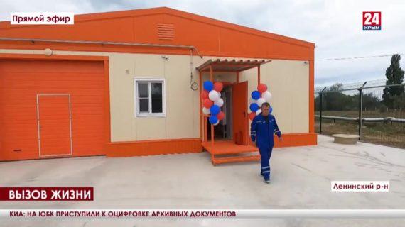 В Щёлкино открыли модульный пункт постоянного базирования бригад скорой медицинской помощи