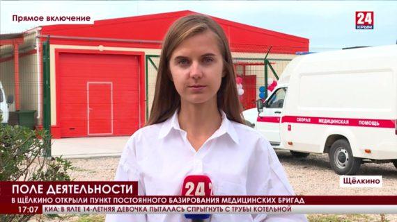 В Щёлкино открыли пункт постоянного базирования медицинских бригад
