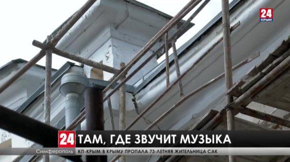 Реставрация Крымской филармонии идёт полным ходом. Как сохранить первозданный облик?