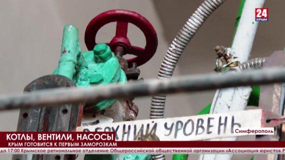 Зима близко. Как Крым готовится к первым морозам?