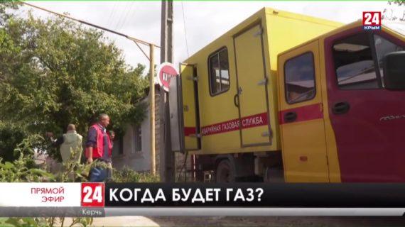 В Керчи продолжается работа по газификации